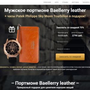 Клатч Baellerry Leather