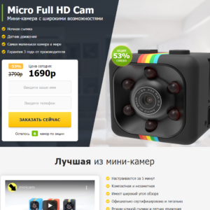 Мини-камера Micro Full HD Cam (3)