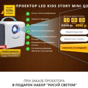 Проектор LED Kids Story Mini Q2
